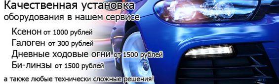 ustanovka_ksenona